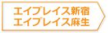 エイプレイス新宿・エイプレイス麻生