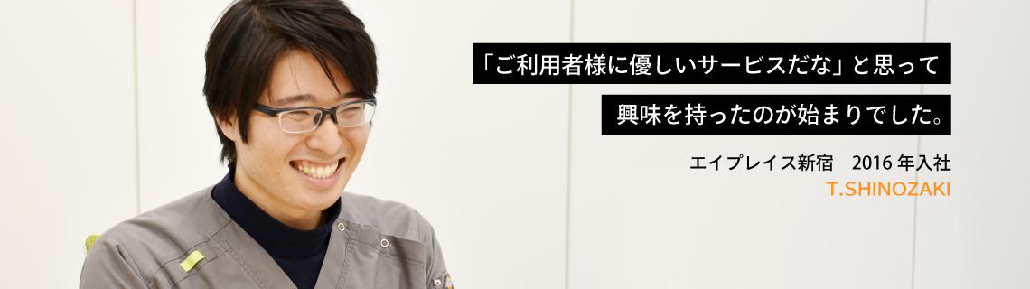 インタビューSHINOZAKI